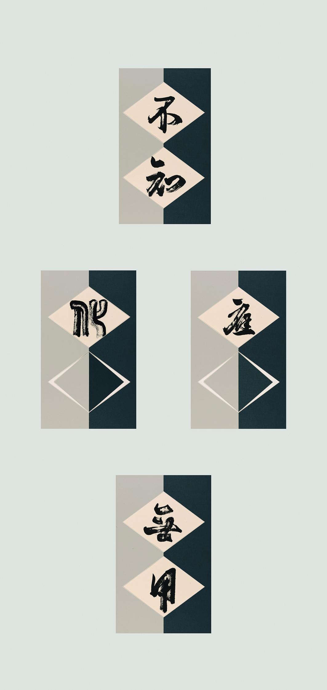 Suishū T. Klopfenstein-Arii, Vier Grundbegriffe aus dem Zhuangzi, 2012-2016, Tusche auf Japanpapier, danach bearbeitet, je 58 x 35 cm