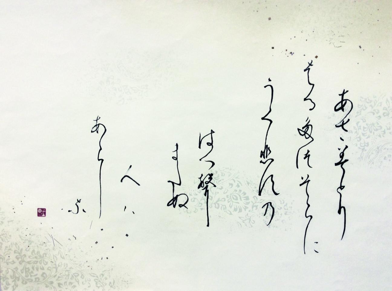 Machiko Hafner-Nakai, Frühlingsanfang, Tusche auf japanischem dekorativem Papier für Kalligrafie, 52,5 x 66,5 cm