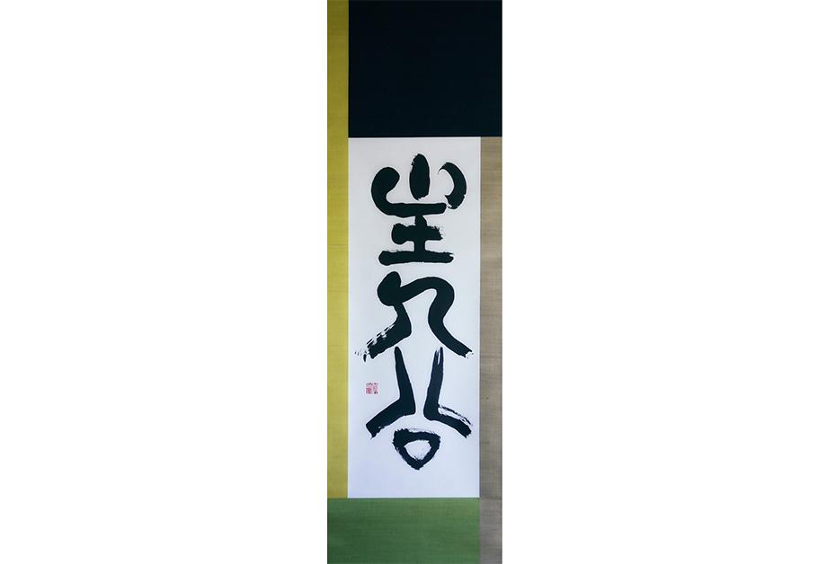 japanische_impressionen_burkhardt-baumgartner_5