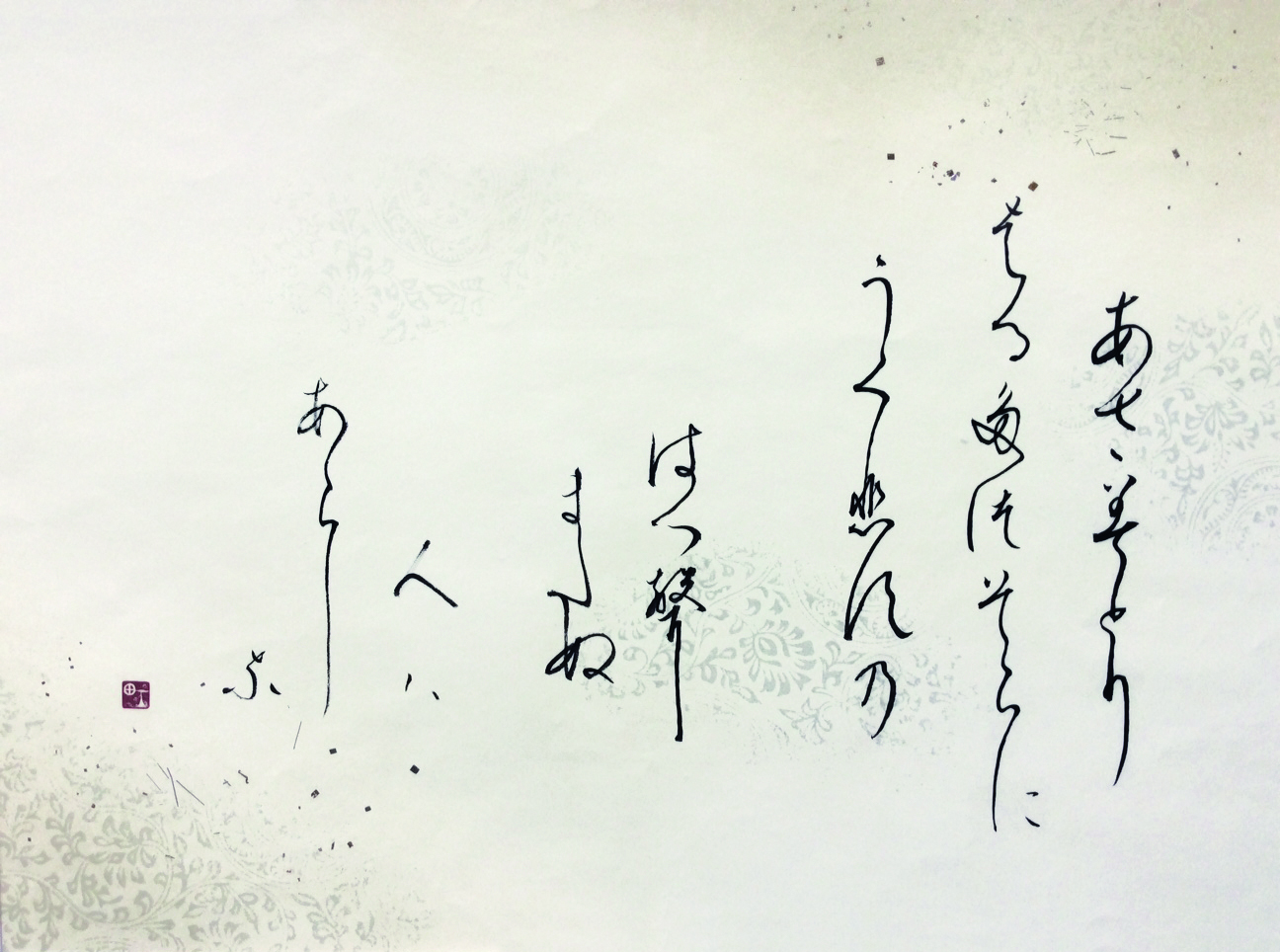 Machiko Hafner-Nakai, The start of Spring, 2016, ink on Japan paper decorated for calligraphy, 52.5 x 66.5 cm
