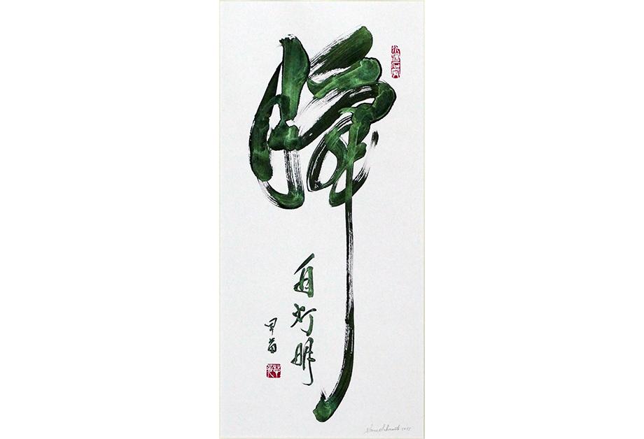tao_und_zen_sanae-sakamoto_4